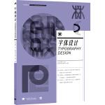 """中国高等院校""""十二五""""视觉传达课程规划教材-字体设计"""