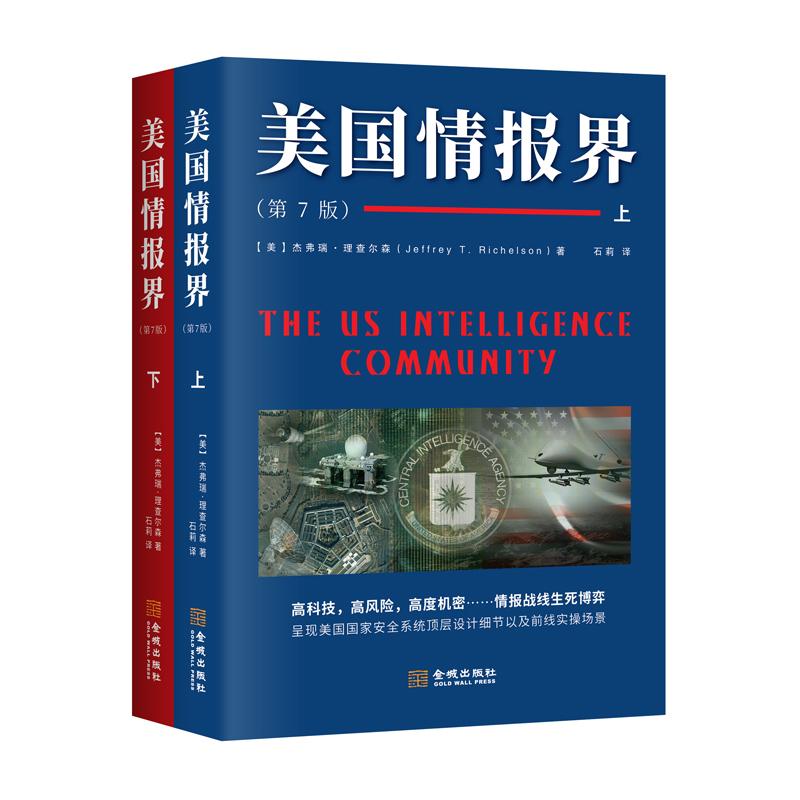 美国情报界(上下册,第7版) 美国第7版,中文首译。高智商,高科技,高风险,高度机密……情报战线生死博弈,呈现美国国家安全系统顶层设计细节以及前线实操场景。情报专家杰弗瑞理查尔森呕心绝笔!