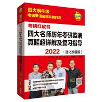 2022四大名师历年考研英语真题超详解及复习指导(强化珍藏版)(苹果英语考研红皮