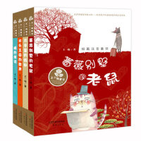 王一梅童话系列注音版全套4册 书本里的蚂蚁猫的演说蔷薇别墅的老鼠木头王国的歌声小学生一二三年级课外书经典注音童话绘本
