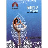 瑜伽生活-减肥美体(单碟装)DVD( 货号:77995198623)