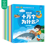 十万个为什么(生活宝典)全套10册 幼儿版0-4岁注音小学生版小学一年级儿童宝宝书籍3-6岁儿童读物百科全书早教启蒙科