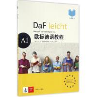 学生用书/欧标德语教程A1 上海译文出版社