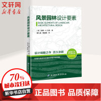 风景园林设计要素(近期新修订本,中文简体字版) 北京科学技术出版社