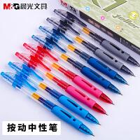 晨光文具按动中性笔签字笔0.5黑色碳素笔学生考试用蓝黑创意办公会议水笔芯教师用红笔GP1008
