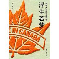【二手旧书九成新】浮生若梦--加拿大百姓心路寻访,知识出版社,王一男