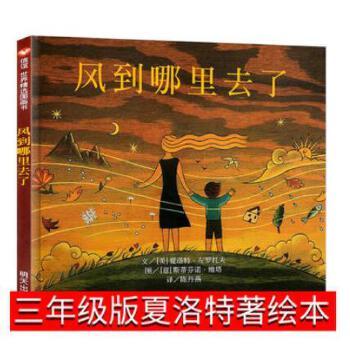 风到哪里去了6-12岁少年儿童出版社正版书书籍三年级绘本 儿童 3-6周岁正版硬皮精装五岁宝宝幼儿园故事书早教启蒙6-7岁书籍 对神奇万物 循环的 一次尊敬的礼赞
