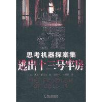 逃出十三号牢房 【美】杰克.福翠尔 哈尔滨出版社