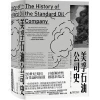 美孚石油公司史(精) [美]艾�_・塔��� 肖�A�h、方芳等 9787559813596 ��范大�W 正版�D��
