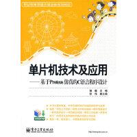 单片机技术及应用:基于Proteus仿真的C语言程序设计