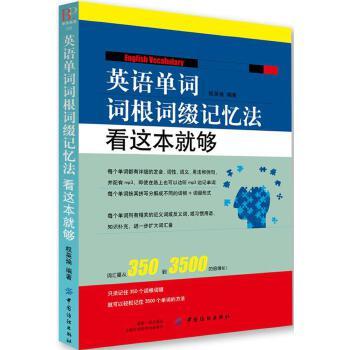 英语单词词根词缀记忆法:看这本就够(pdf+txt+epub+azw3+mobi电子书在线阅读下载)