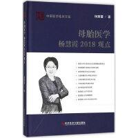 母胎医学杨慧霞2018观点