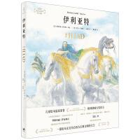 伊利亚特 [英]罗斯玛丽・萨克利夫讲述[英]艾伦・李插图 9787208165700 上海人民出版社【直发】 达额立减