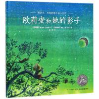 欧莉安和她的影子(精)(NEW)/绘本花园 长江少年儿童出版社