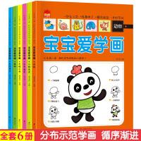 早教 幼儿童涂色本3-4-5-6岁宝宝学画画本简笔绘画册幼儿园涂鸦填色本