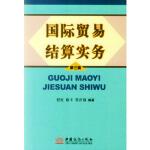 国际贸易结算实务 舒红,徐丰,吴百福著 中国商务出版社