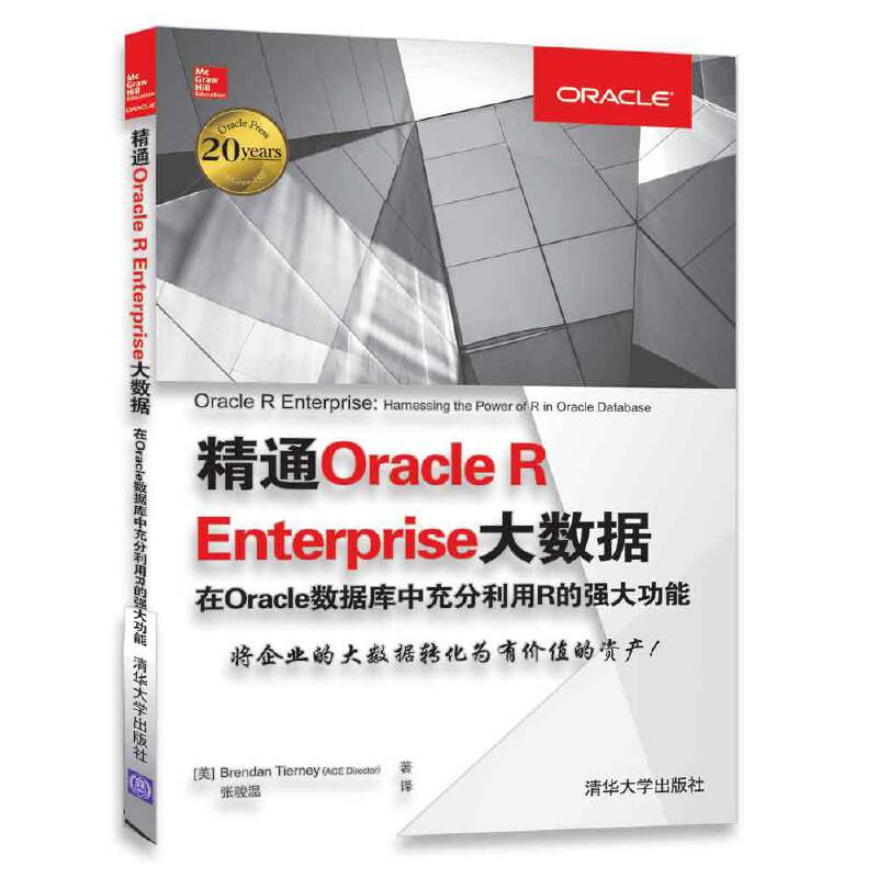 精通Oracle R Enterprise大数据 在Oracle数据库中充分利用R的强大功能 熟练使用Oracle R Enterprise大数据功能, 高效管理企业大数据,顺畅运行复杂流程。扫描书封底二维码得代码文件。
