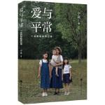 爱与平常:一位妈妈的育己书(独家签名版)