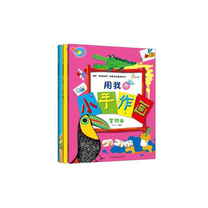 彩色涂鸦画册幼儿简笔画大全图书幼儿美术入门画画书儿童绘画填色书