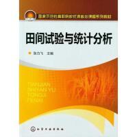田间试验与统计分析(张力飞) 张力飞 9787122152923 化学工业出版社教材系列