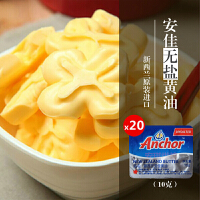 烘焙原料 新西兰进口Anchor安佳无盐小黄油10g*20粒 动物黄油牛油 面包蛋糕原料