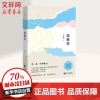 谈修养 浙江文艺出版社