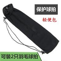 绒毛袋羽毛球拍袋绒布袋羽毛球包柔软拍套保护球拍漆面轻便包便携 黑色 黑灰色