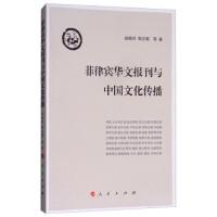 菲律宾华文报刊与中国文化传播 赵振祥,郭志菊 等 9787010191270