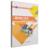 """建筑施工技术/中等职业教育""""十二五""""规划教材9787516506714 朱从明 航空工业出版社"""