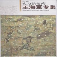 王海军专集-实力派精英-第六辑 9787514001112