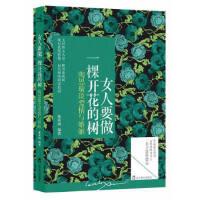 【新书店正版】女人要做一棵开花的树,优米网,辽宁教育出版社9787538295320