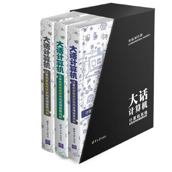 大话计算机——计算机系统底层架构原理极限剖析 本书第11章没有脑图,无脑阅读即可。一本多图多思想的计算机科普奇书,一本从高中生到博士生都能汲取丰富营养的奇书,一本全彩印刷、卓越体验的立体化奇书。欲详解计算机原理,请听冬瓜哥为您细细研磨……