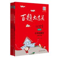 2021百题大过关小升初语文百题套装(全3册)