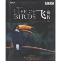新华书店正版 科普纪录 BBC2飞禽传THE LIFE OF BIRDS DVD9