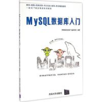 MySQL数据库入门 传智播客高教产品研发部 编著