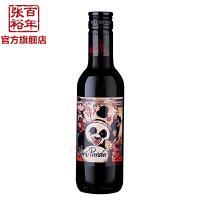 张裕熊猫菲尼潘达半干红葡萄酒小支装188ml 张裕厂家直营店