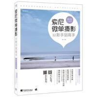 索尼微单摄影从新手到高手 曹照 编著 中国青年出版社 9787515327723