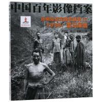 1938孙明经纪实摄影研究(3)雷马屏峨 浙江摄影出版社