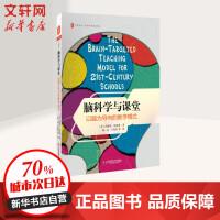 脑科学与课堂:以脑为导向的教学模式 (美)玛丽亚・M・哈迪曼(Mariale Hardiman) 著;杨志 等 译