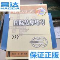 [二手旧书9成新]国际结算练习 /苏宗祥、徐捷 中国金融出版社