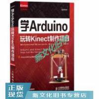 【二手旧书9成新】爱上Arduino:学Arduino玩转Kinect制作项目Enrique Ramos Melgar