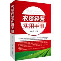 农资经营实用手册 9787122240286 骆焱平 化学工业出版社