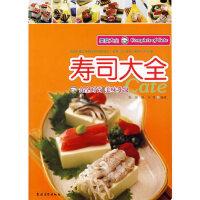 【新书店正版】美食大全:寿司大全,张海,农村读物出版社9787504849625
