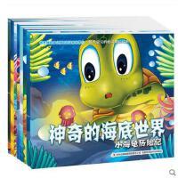思维绘本 神奇的海底世界 全8册 儿童绘本宝宝故事图书籍 3-4-5-6岁幼儿早教情绪管理睡前故事 启发想象力的趣味绘