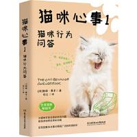 猫咪心事1:猫咪行为问答(全球宠物专家雅顿・摩尔畅销作品,为猫咪出现的问题提供深刻而实用的见解,帮助