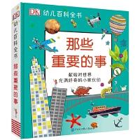 DK幼儿百科全书——那些重要的事