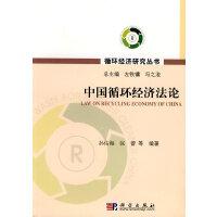 中国循环经济法论