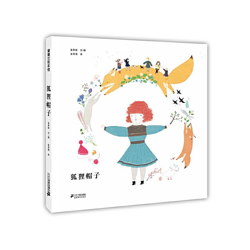 狐狸帽子释放童年孤独心理,克服社交小障碍!来自韩国的治愈系绘本!蒲蒲兰出品。