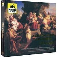新华书店原装正版 古典音乐 钢琴古典名曲1 典藏黑胶2CD