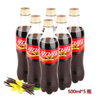 可口可乐 香草味 可乐 500ml*5瓶 碳酸饮料 汽水夏日